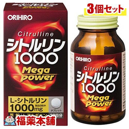 「Entryでポイント3倍」オリヒロ シトルリン1000 メガパワー(240粒)×3個 [宅配便・送料無料] 「T60」