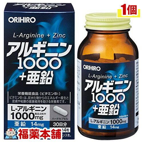 オリヒロ アルギニン1000+亜鉛(120粒) [宅配便・送料無料] 「T60」