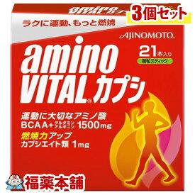 アミノバイタル カプシ(21本入)×3個 [宅配便・送料無料]