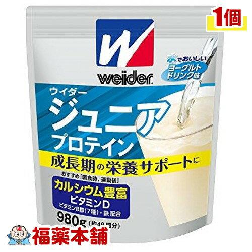 ウイダー ジュニアプロテイン ヨーグルトドリンク味(980g) [宅配便・送料無料] 「T60」