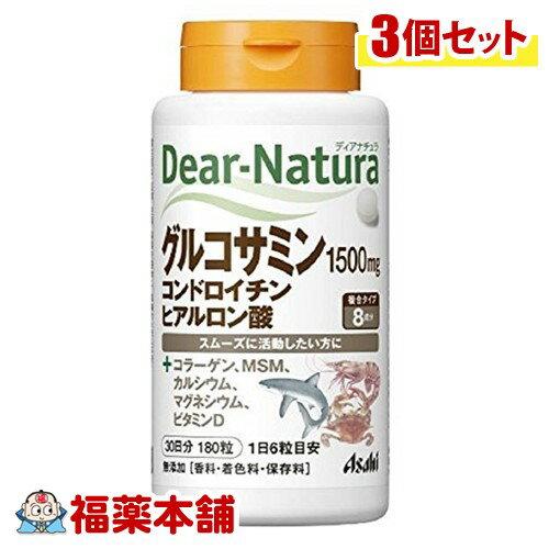 ディアナチュラ グルコサミン・コンドロイチン・ヒアルロン酸 30日分(180粒)×3個 [宅配便・送料無料] *