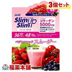 スリムアップスリム ベジフルレッドスムージー(300g)×3個 [宅配便・送料無料]
