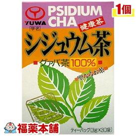 シジュウム茶(3gx30包入) [宅配便・送料無料]