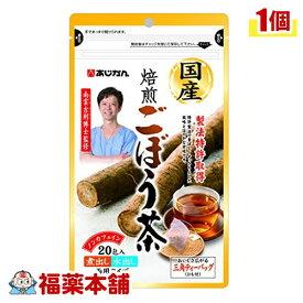 あじかん 国産焙煎ごぼう茶(ティーバッグ)(20g(1gx20包) [宅配便・送料無料]