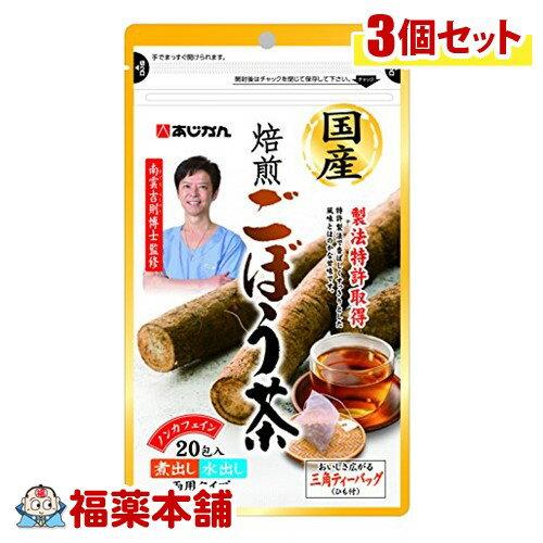 あじかん 国産焙煎ごぼう茶(ティーバッグ)(20g(1gx20包))×3個 [宅配便・送料無料] *