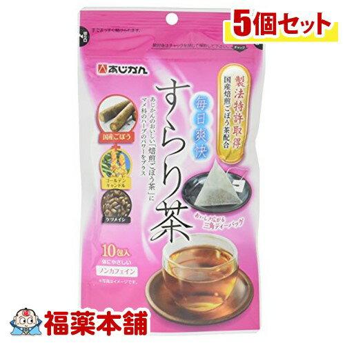 あじかん 毎日爽快すらり茶(2gx10包)×5個 [宅配便・送料無料] *