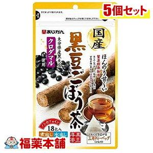 あじかん 国産黒豆ごぼう茶(1.5gx18包)×5個 [宅配便・送料無料]
