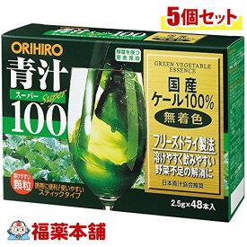 オリヒロ 青汁スーパー100(2.5gx48包入)×5個 [宅配便・送料無料] 「T80」