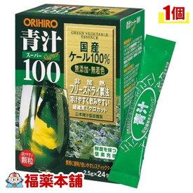 オリヒロ 青汁スーパー100(2.5gx24包入) [宅配便・送料無料] 「T60」