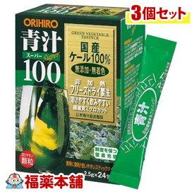 オリヒロ 青汁スーパー100(2.5gx24包入)×3個 [宅配便・送料無料] 「T60」