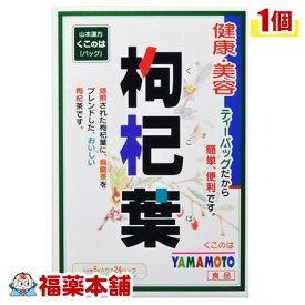 枸杞葉(5gx24包) [宅配便・送料無料]