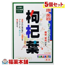 枸杞葉(5gx24包)×5個 [宅配便・送料無料]