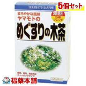 山本漢方 めぐすりの木茶(8gx24包)×5個 [宅配便・送料無料] 「T80」