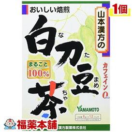 白刀豆茶100%(6gx12包) [宅配便・送料無料] 「T60」