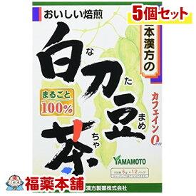 白刀豆茶100%(6gx12包)×5個 [宅配便・送料無料] 「T80」