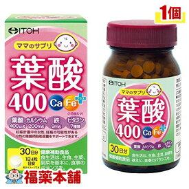井藤漢方 葉酸400 Ca・Feプラス(120粒) [宅配便・送料無料] 「T60」