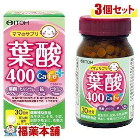 井藤漢方 葉酸400 Ca・Feプラス(120粒)×3個 [宅配便・送料無料] 「T60」