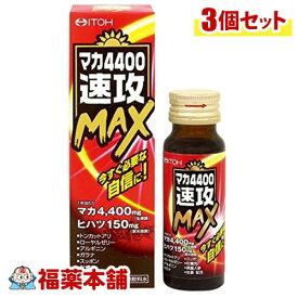 井藤漢方 マカ4400速攻マックス(50ml)×3個 [宅配便・送料無料] 「T60」