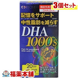 井藤漢方 DHA1000(120粒)×3個 [宅配便・送料無料] 「T60」