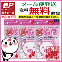 【ゆうパケット・送料無料】鼻ポン小ちゃん(女性・子供用)(30個×3袋)