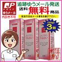 【ゆうパケット・送料無料】リューブゼリー(55g×3本)