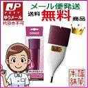 ◆【ゆうパケット・送料無料】オムロン 婦人体温計(MC-652LC-PK)[約10秒予測検温][口中専用]【管理医療器】