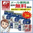 【ゆうパケット・送料無料】ニチバン ホワイトテープ(25mm×9M)3個【サージカルテープ】【紙テープ】