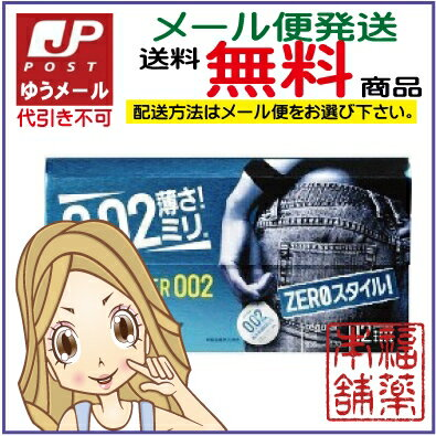 サンシーノンラバー002(12個入)[ゆうパケット・送料無料]
