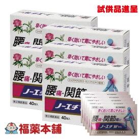 【第(2)類医薬品】ノーエチ薬品 ノーエチW顆粒 40包×5箱+試供品30包[宅配便・送料無料]