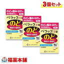 【第3類医薬品】ペラックT錠(36錠)×3 【のど痛】 [ゆうパケット・送料無料] 「YP30」