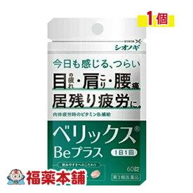 【第3類医薬品】ベリックスBEプラス 60錠[ゆうパケット・送料無料]