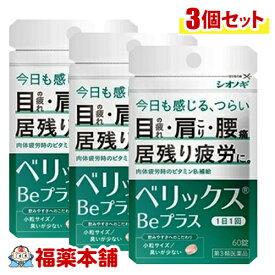 【第3類医薬品】ベリックスBEプラス 60錠×3袋[ゆうパケット・送料無料]