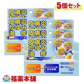 【第2類医薬品】☆ノーエチ薬品 新ピフォニーU軟膏 15g×5本 [ゆうパケット・送料無料]