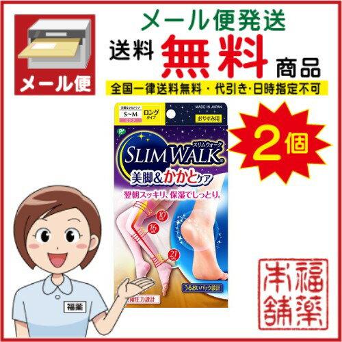 スリムウォーク美脚&かかとケアロングタイプ SM×2個 [宅配便・送料無料]