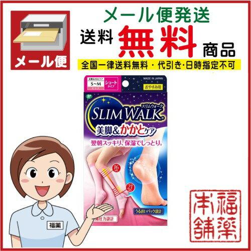 スリムウォーク美脚&かかとケアショートタイプ SM [宅配便・送料無料]
