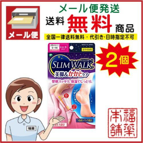 スリムウォーク美脚&かかとケアショートタイプ SM×2個 [宅配便・送料無料]