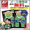 【ゆうパケット・送料無料】ブレスケア ストロングミント つめ替用 (100粒×2個)