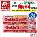 【ゆうパケット・送料無料】クッションコレクト(36g×2個)