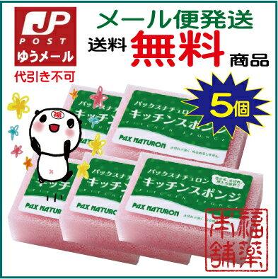 パックスナチュロン キッチンスポンジ(5個)[※色はお選び頂けません][ゆうパケット・送料無料]