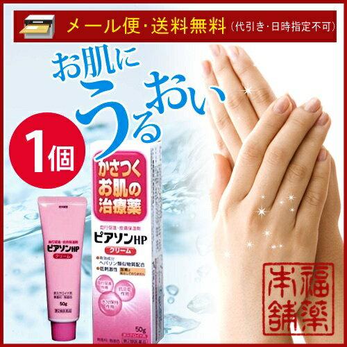 【第2類医薬品】ピアソンHPクリーム 50g[ヒルドイドのジェネリック][ゆうパケット・送料無料]