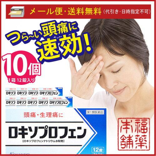 【第1類医薬品】☆ロキソプロフェン錠 (12錠×10個)[ゆうパケット・送料無料]