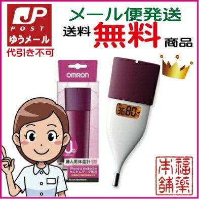 オムロン 婦人体温計(MC-652LC-PK)[約10秒予測検温][口中専用][ゆうパケット・送料無料]