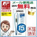 【ゆうパケット・送料無料】オムロン 電子体温計 けんおんくん(MC-680)