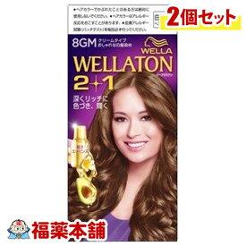 ウエラトーン2+1 クリーム タイプ 8GM ×2箱 [宅配便・送料無料]