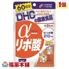 DHC アルファリポ酸 120粒(60日分) [DHC健康食品] [ゆうパケット・送料無料]