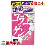 DHCコラーゲン(60日分)分360粒×3個