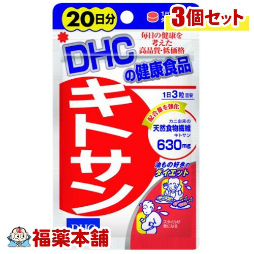 DHC キトサン 60粒(20日分)×3個 [DHC健康食品] [ゆうパケット・送料無料]
