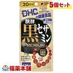 DHC醗酵黒セサミンプレミアム120粒(20日分)×5個