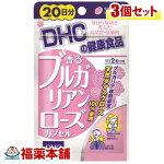 DHC香るブルガリアンローズカプセル40粒(20日分)×3個
