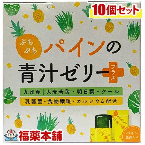 ぷちぷちパインの青汁ゼリー プラス パインサイダー味 15g×30本入×10箱[宅配便・送料無料]